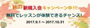 秋の新規入会キャンペーン中!!!
