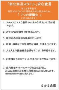 「新北海道スタイル」安心宣言 私たち事業者は新型コロナウイルス感染症の拡大防止のため、「7つの習慣化」に取り組みます!